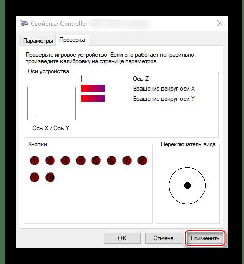 Сохранение результатов калибровки Dualshock 4