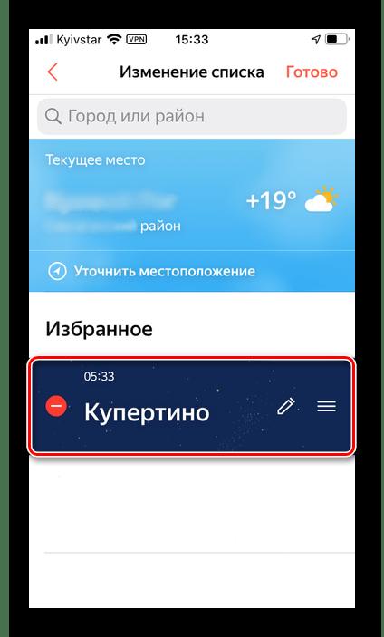 Сортировка и редактирование списка Избранное в приложении Я.Погода на iPhone