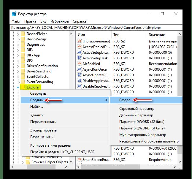 Создание каталога Shell Icons