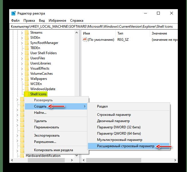 Создание параметра в реестре