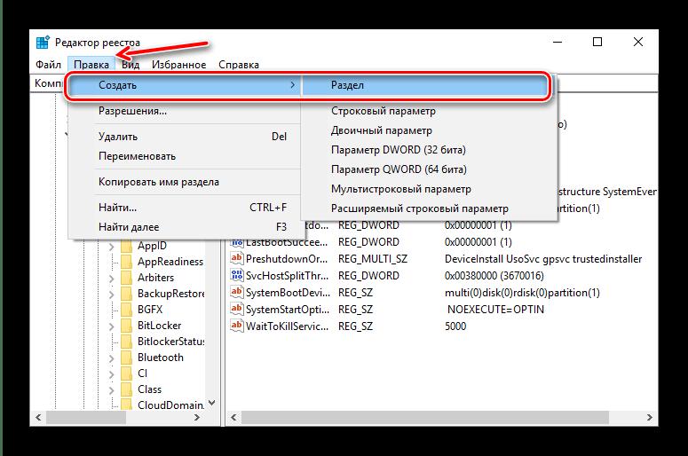 Создание требуемого раздела реестра для форматирования защищённой флешки