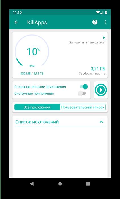 Средство KillApps как вариант для остановки приложения под Android
