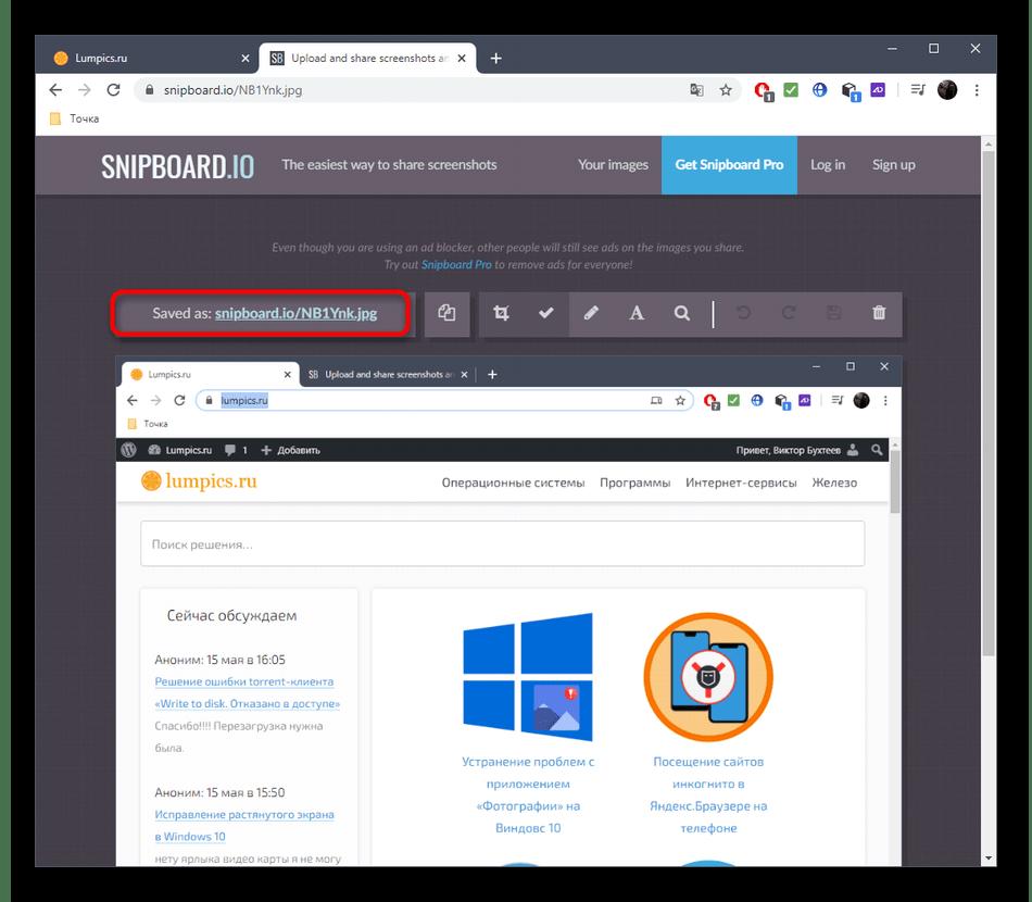 Ссылка для просмотра скриншота через онлайн-сервис SnipBoard