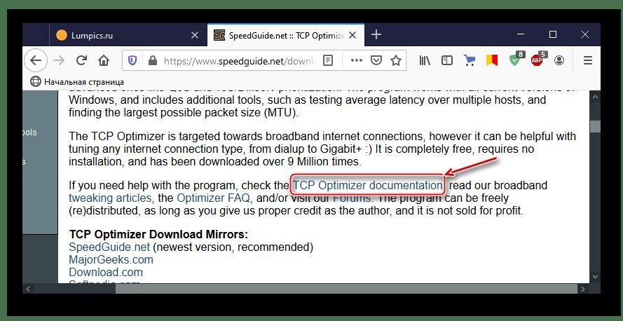 Ссылка на страницу с документацией к TCP Optimizer