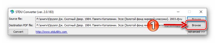 STDU Converter кнопка выбора пути сохранения и имени файла pdf, получаемого в результате конвертации из djvu