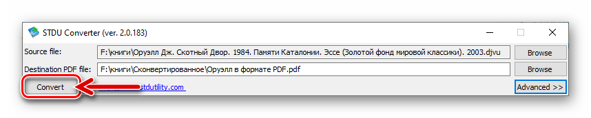 STDU Converter начало процедуры конвертации djvu-документа в pdf-формат