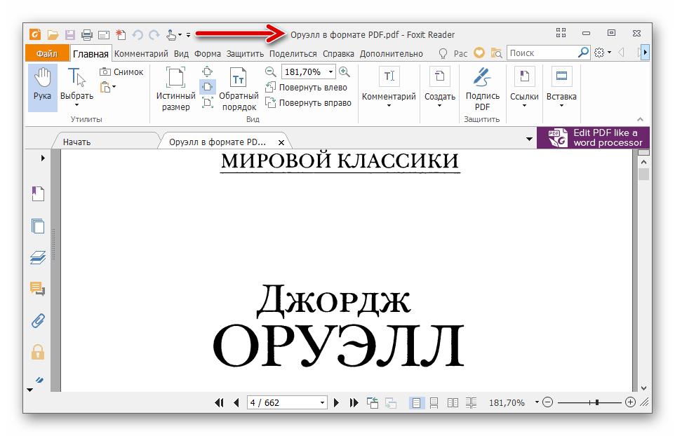 STDU Converter результат конвертирования djvu-документа в программе для работы с PDF-файлами