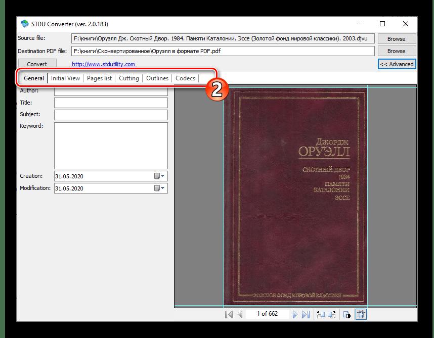 STDU Converter выбор параметров конвертации файла djvu в pdf