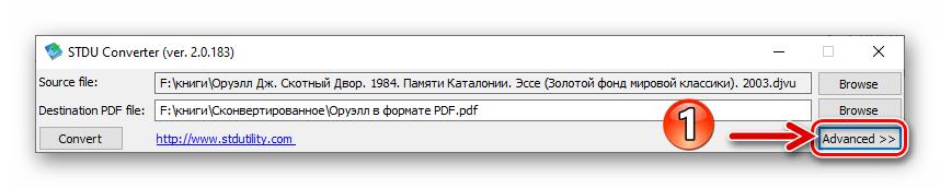 STDU Converter вызов панели для определения дополнительных опций конвертации djvu в PDF