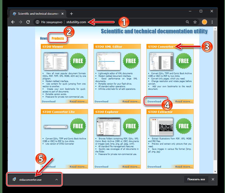 STDU Converter загрузка дистрибутива утилиты с официального сайта