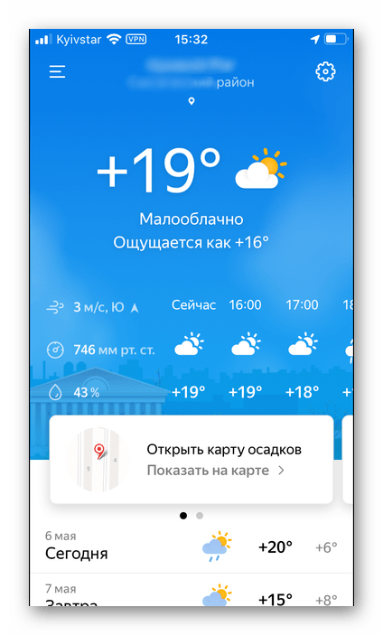 Сведения о погоде на главном экране приложения Я.Погода на iPhone