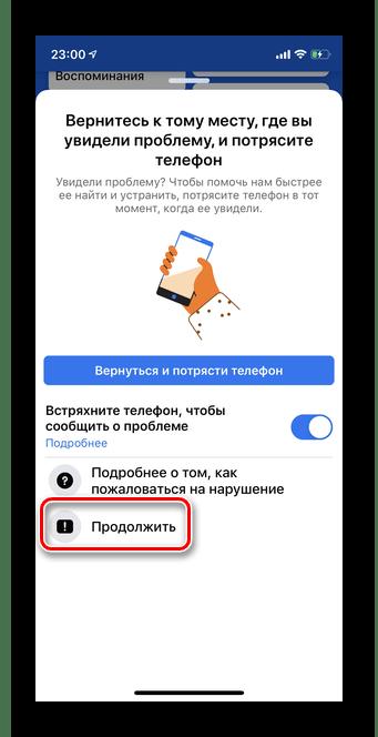 Тапнуть продолжить для восстановления доступа к аккаунту в мобильной версии Facebook