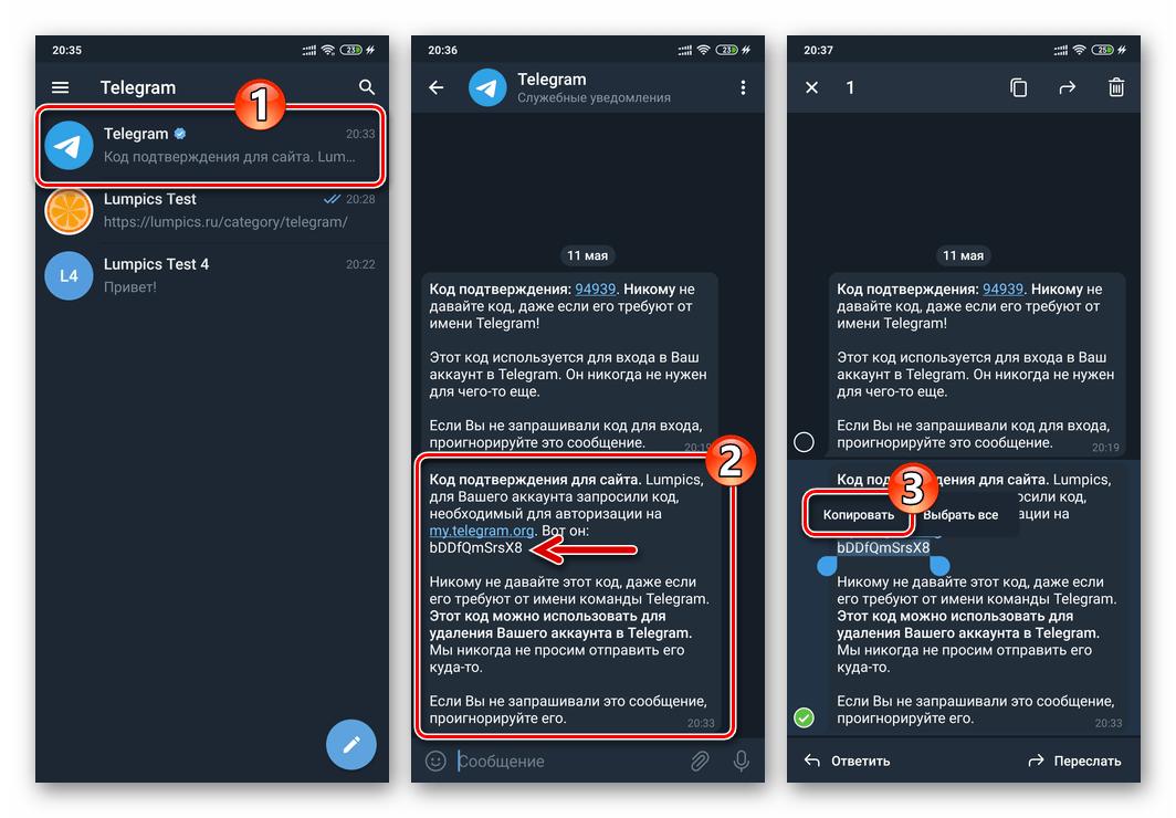 Telegram для Android получение и копирование кода для деактивации своей учетной записи в мессенджере
