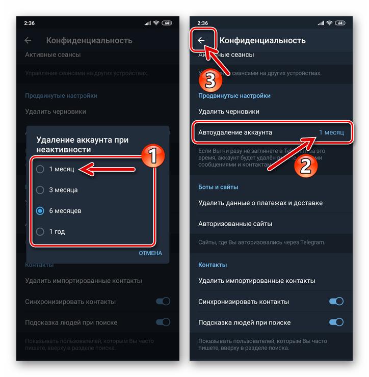 Telegram для Android выбор времени, через которое неактивный аккаунт в мессенджере будет удален