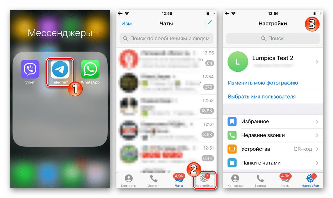 Telegram для iPhone открытие Настроек мессенджера