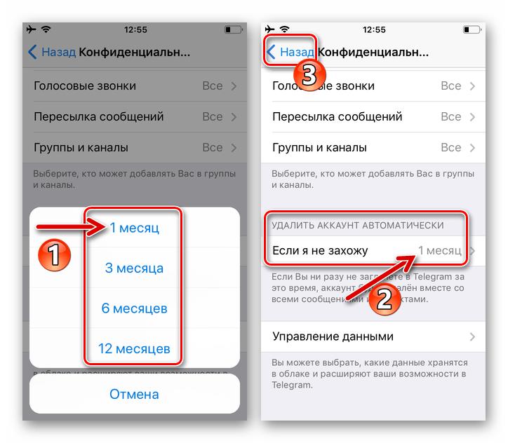 Telegram для iPhone выбор времени до автоматического удаления неактивного аккаунта