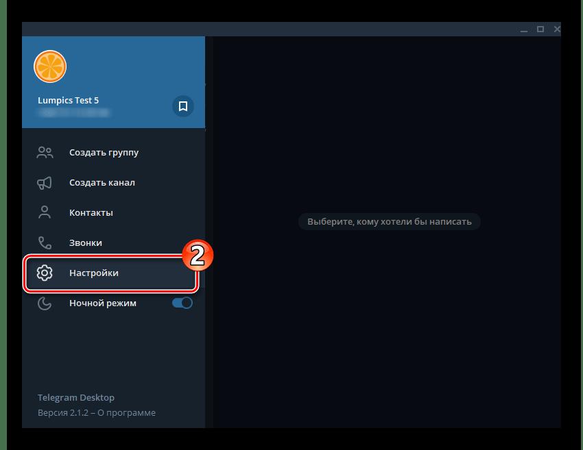 Telegram для Windows переход в Настройки мессенджера из его главного меню