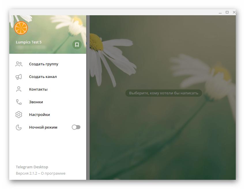 Telegram для Windows регистрация учетной записи в мессенджере завершена