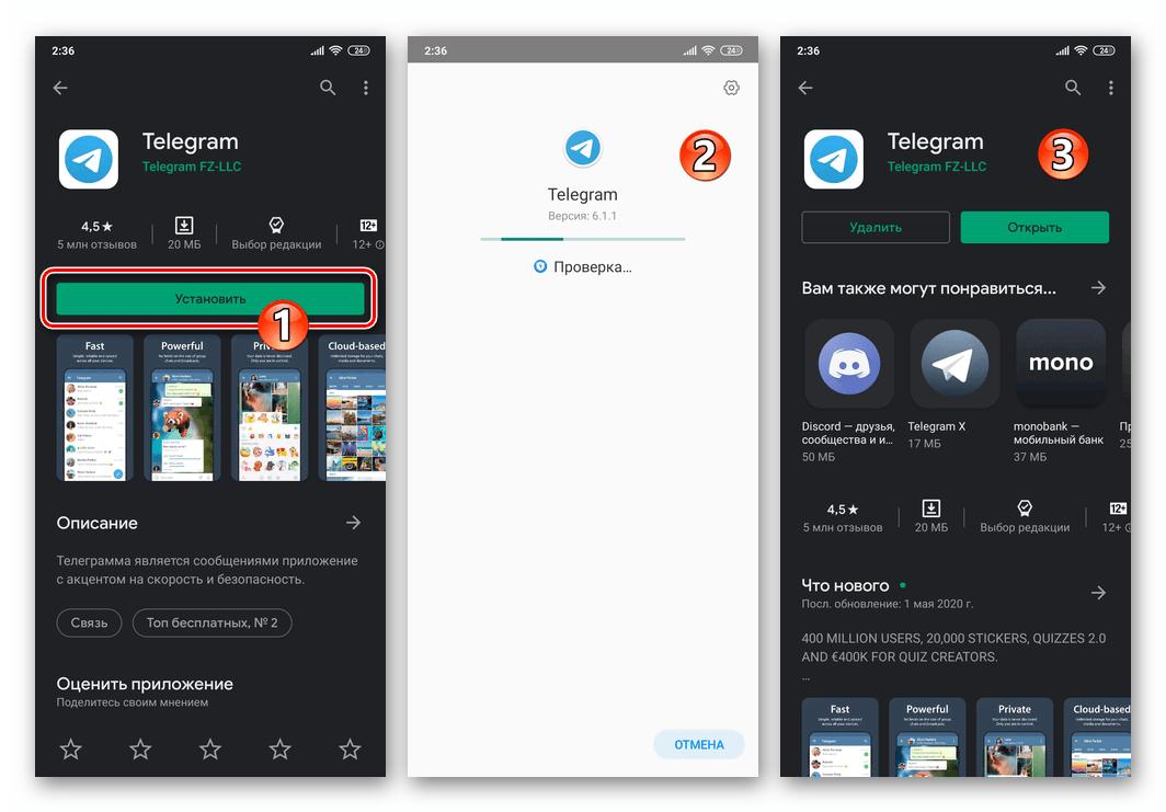 Telegram установка мессенджера на смартфон