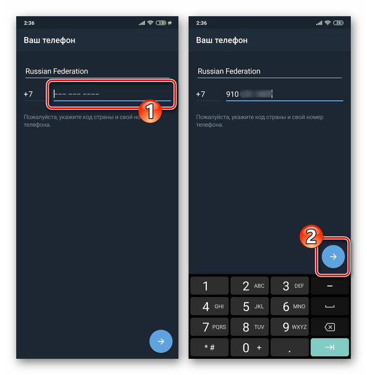Telegram ввод номера телефона для регистрации аккаунта в мессенджере