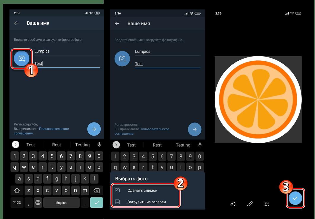 Telegram загрузка фото профиля при регистрации в мессенджере со смартфона