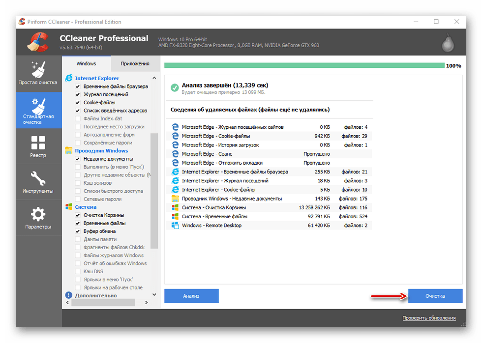 Удаление ненужных файлов из Windows 10