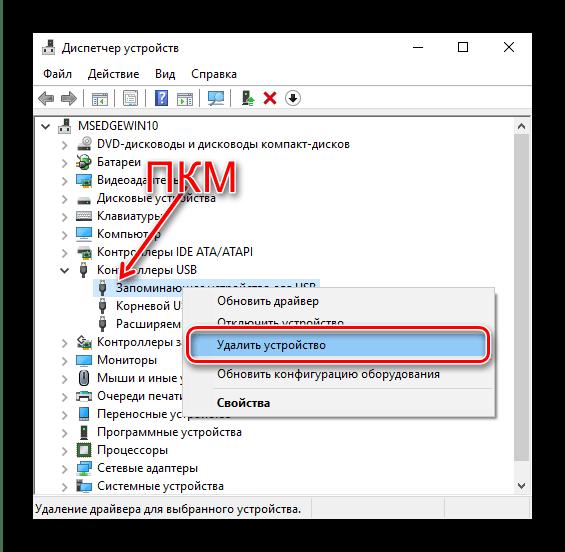 Удалить устройство USB в диспетчере устройств для устранения ошибки 0x80071ac3 при работе с флешкой