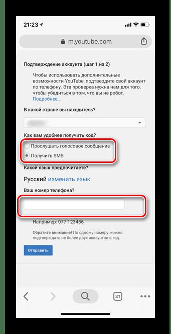 Укажите способ и номер телефона для подтверждения аккаунта в мобильном приложении YouTube iOS
