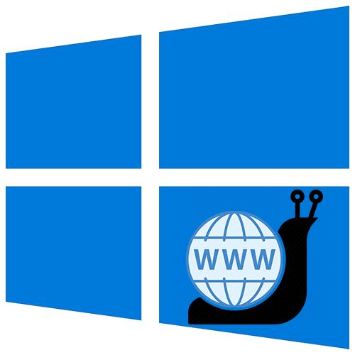 Упала скорость интернета на Windows 10