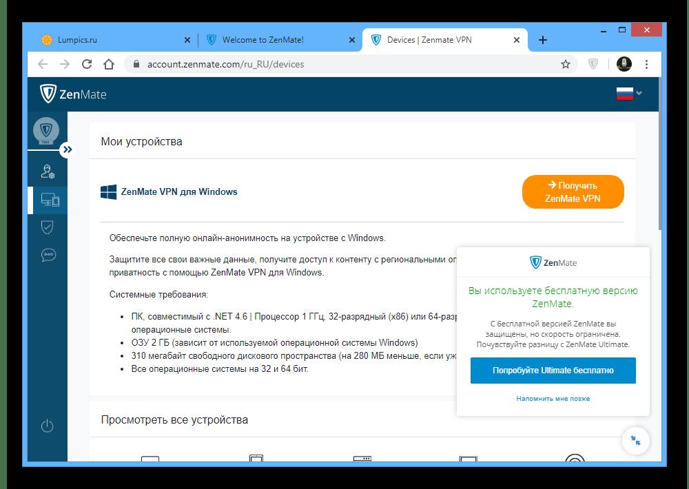 Успешная авторизация в расширении на сайте ZenMate в Google Chrome