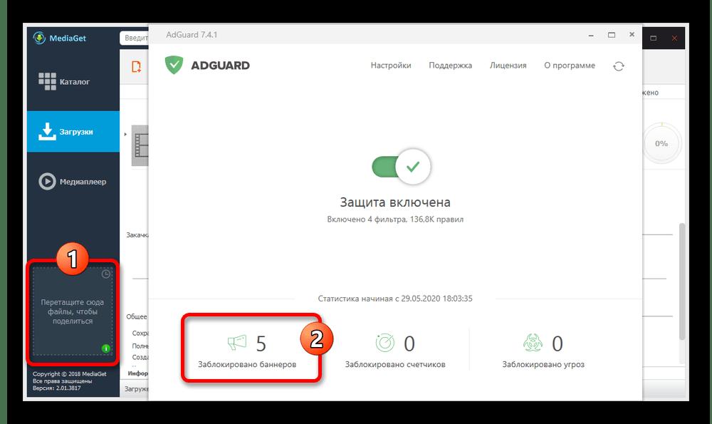 Успешная блокировка рекламы в торрент-клиенте через AdGuard