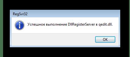 Успешная регистрация библиотек при решении проблем с Класс не зарегистрирован в Windows 7