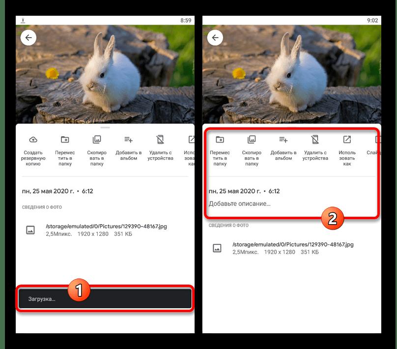 Успешная загрузка изображения с телефона в приложении Google Фото