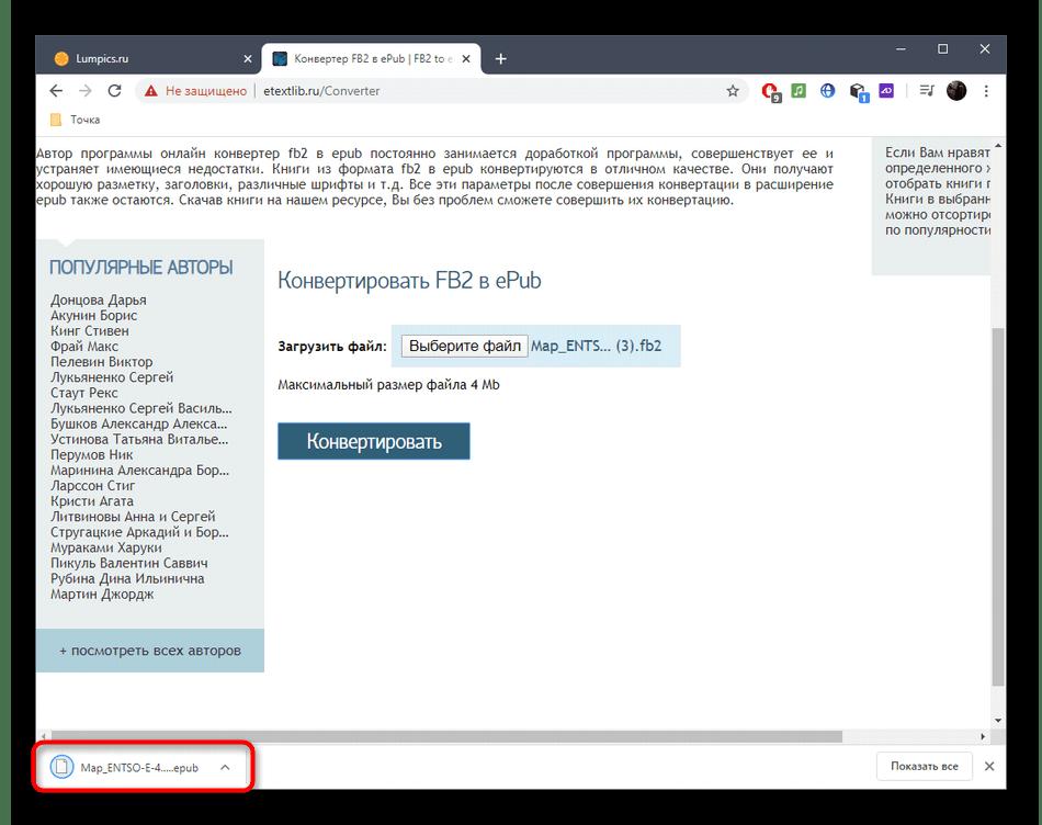 Успешное конвертирование FB2 в ePUB через онлайн-сервис EtextLib