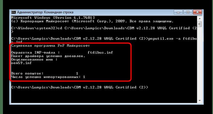 Успешное копирование цифровой подписи драйвера через командную строку в Windows 7