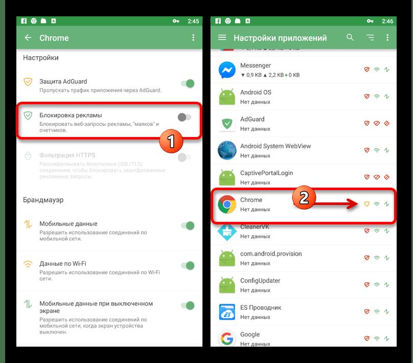 Успешное отключение AdGuard в Google Chrome на телефоне