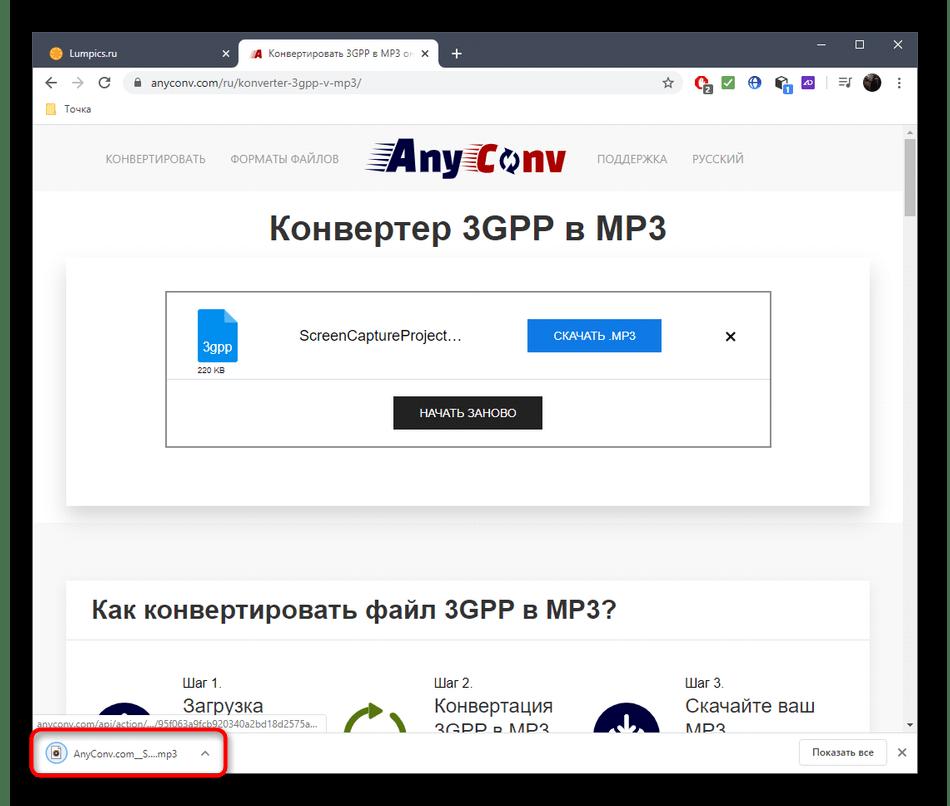Успешное скачивание файла после конвертирования 3GPP в MP3 через онлайн-сервис AnyConv