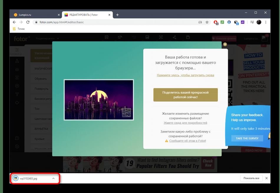 Успешное сохранение логотипа после нанесения на фото через онлайн-сервис Fotor
