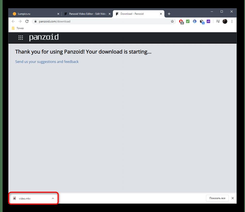 Успешное сохранение видео после наложения картинки через онлайн-сервис Panzoid
