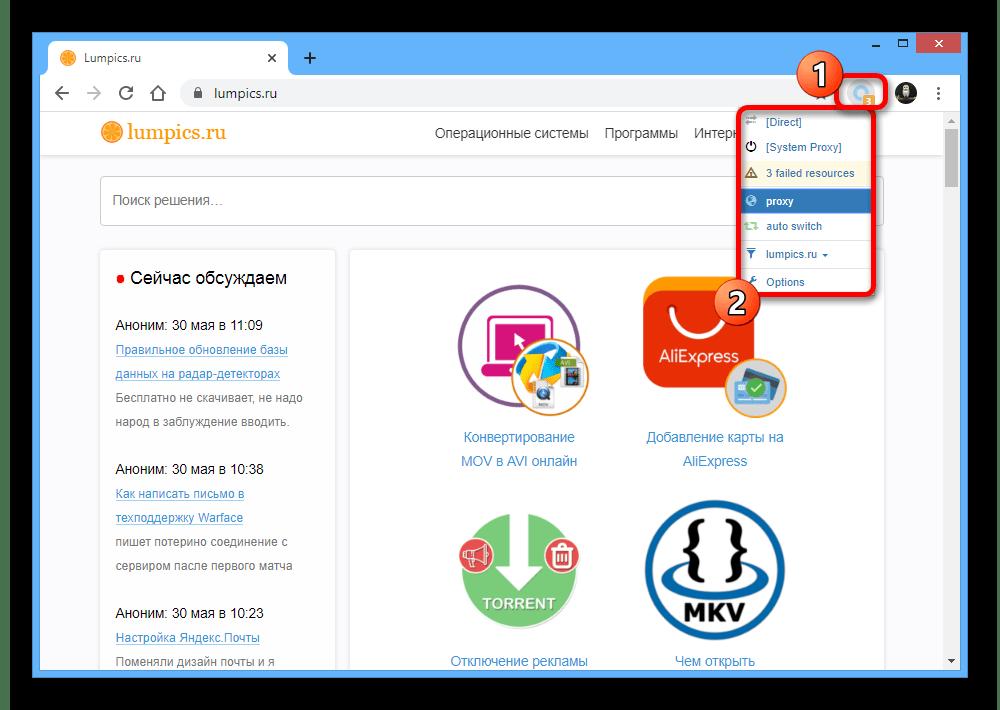 Успешное включение прокси в Proxy SwitchyOmega в Google Chrome