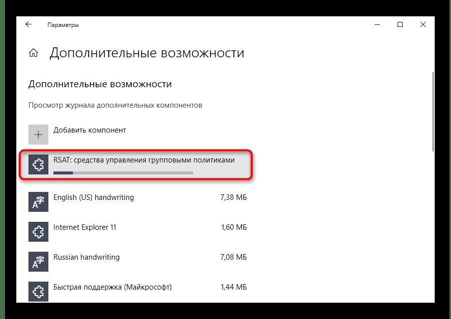 Установка групповой политики перед активацией SMBv1 в Windows 10