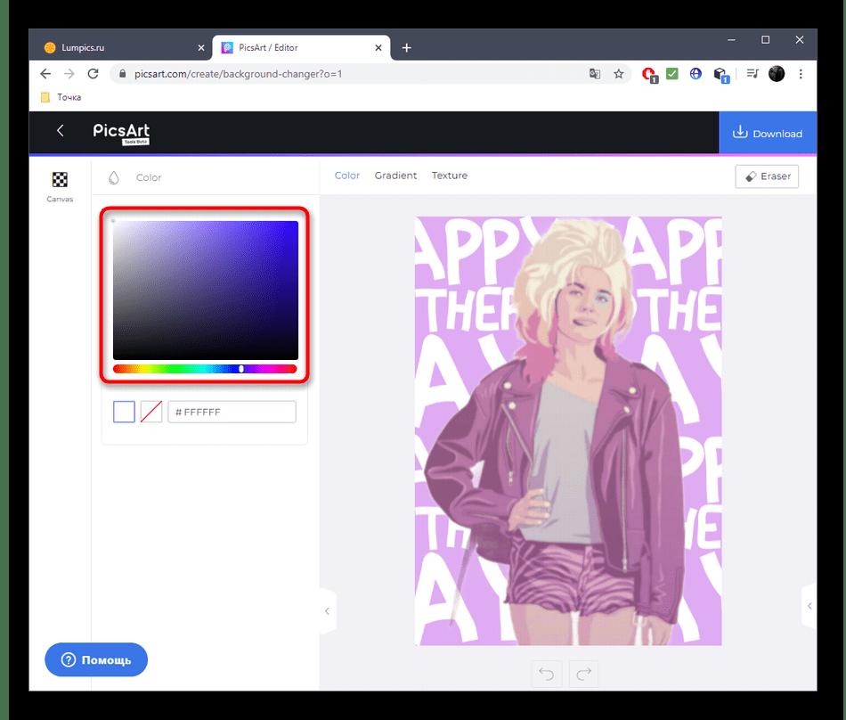 Установка одноцветного фона для наклейки в онлайн-сервисе PicsArt