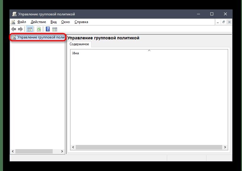 Установка SMBv1 в Windows 10 через групповые политики