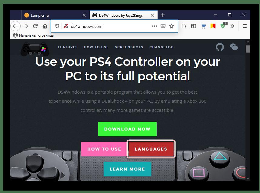 Вход на страницу загрузки русификатора к DS4Windows