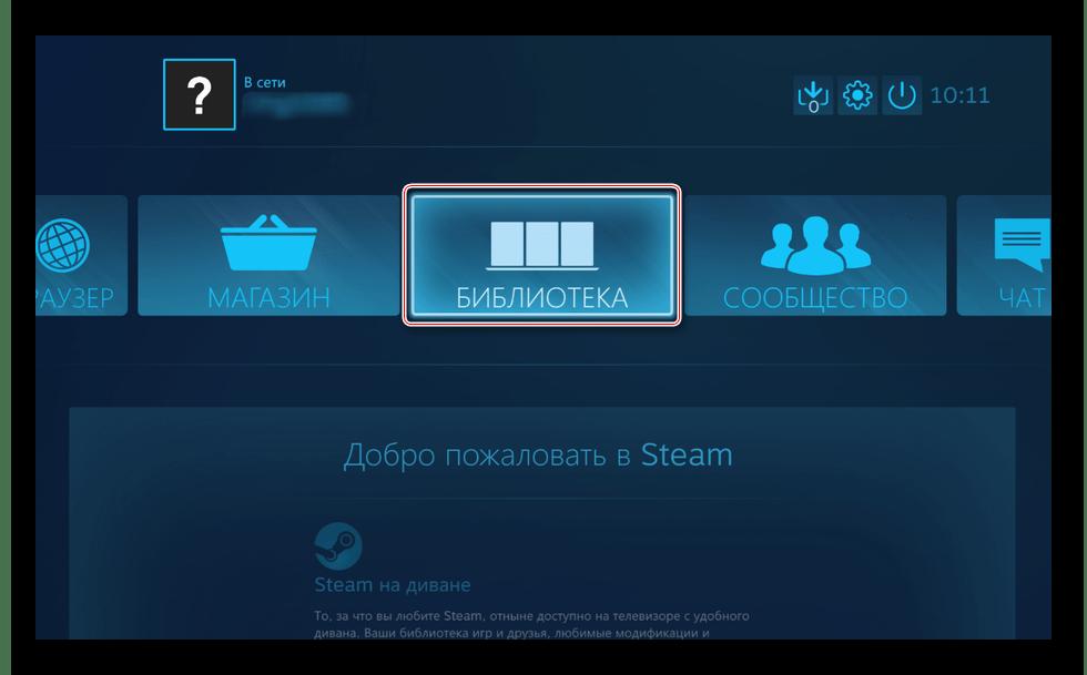 Вход в библиотеку Steam