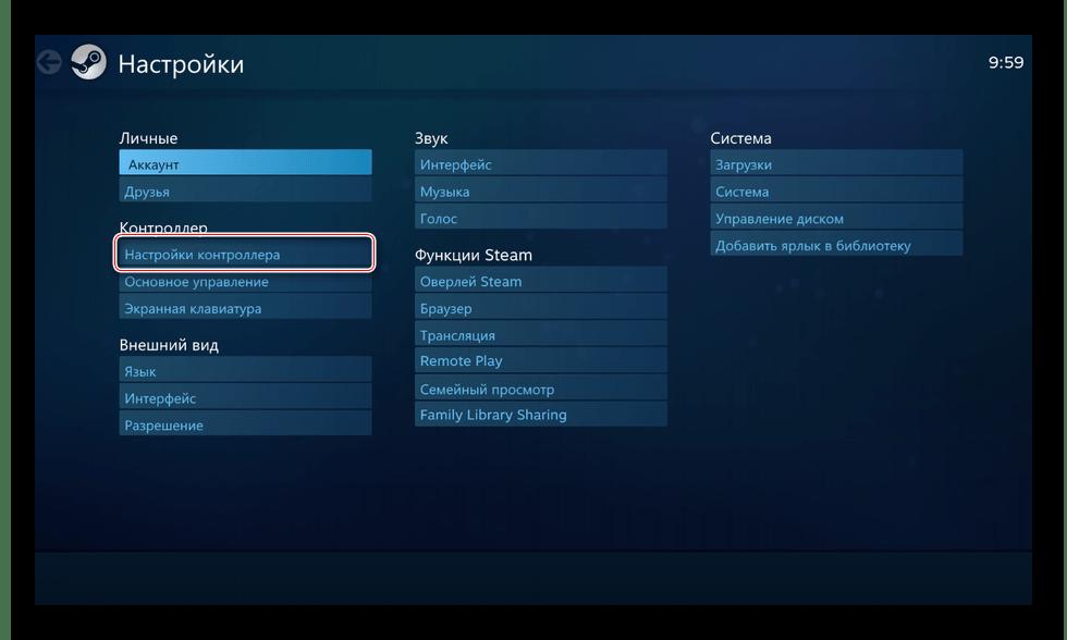 Вход в настройки контроллера в Steam