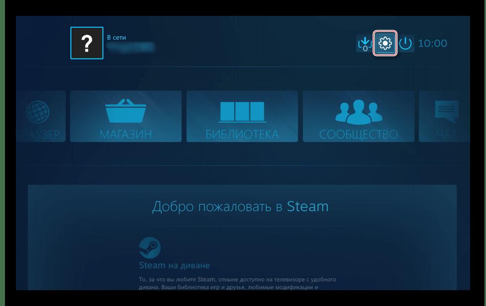Вход в настройки Steam
