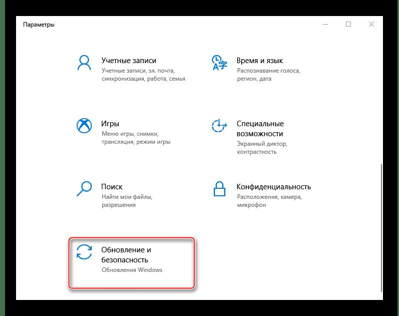 Вход в раздел обновление и безопасность Windows 10