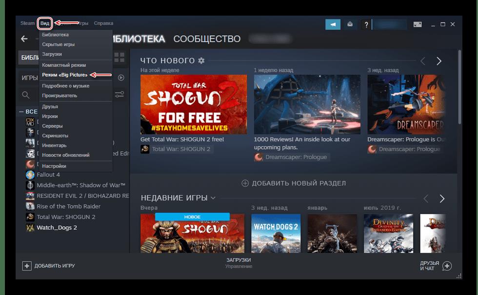 Вход в режим Big picture в Steam