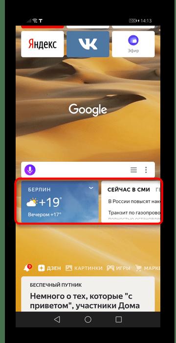 Виджеты на Табло в мобильной версии Яндекс.Браузера